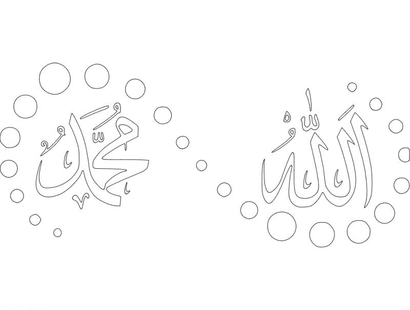 Allah Muhammed dxf File