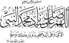 Islamic Calligraphy Durood Shareef vector CDR File