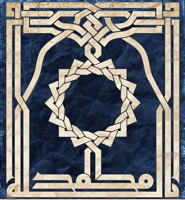 Kufi: Allah-Muhammad الله محمد dxf File