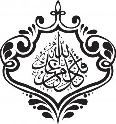 Arabic Calligraphy Vector Art jpg Image