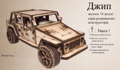 Jeep 3D Puzzle Free Vector