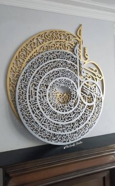The Four Quls Islamic Wall Art Laser Cutting Template DXF File