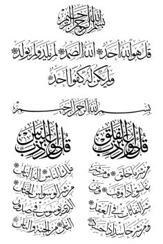 Islamic Calligraphy Vector Art Free Vector