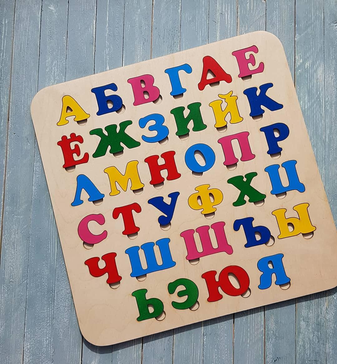 Laser Cut Russian Alphabet Wooden Puzzle Free Vector