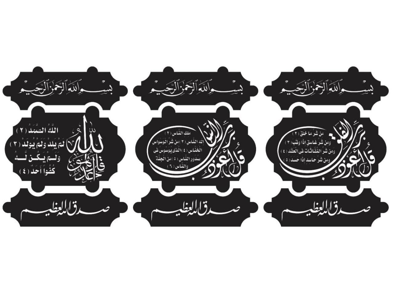 Arabic Islamic Calligraphy Art DXF File