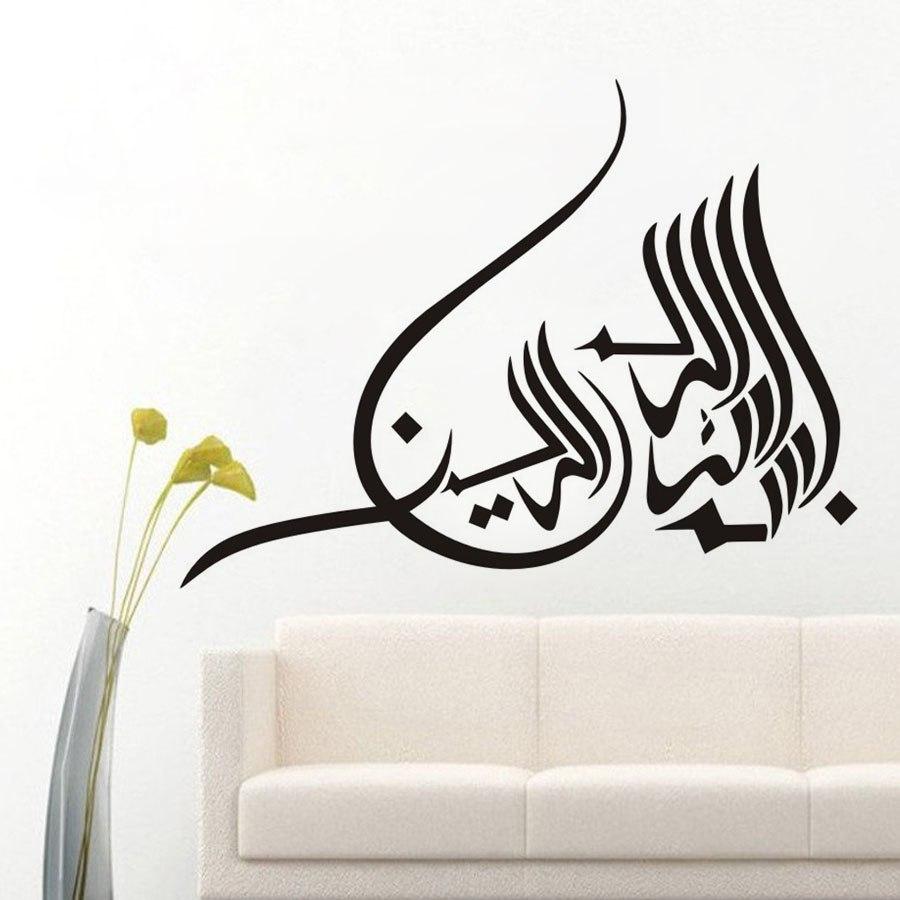 Bismillah Islamic Calligraphy Free Vector