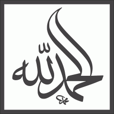 Alhamdulillah DXF File