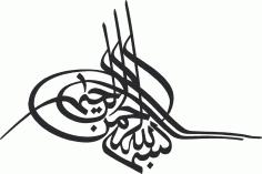 Bismillah (بسم الله الرحمن الرحيم) Free Vector