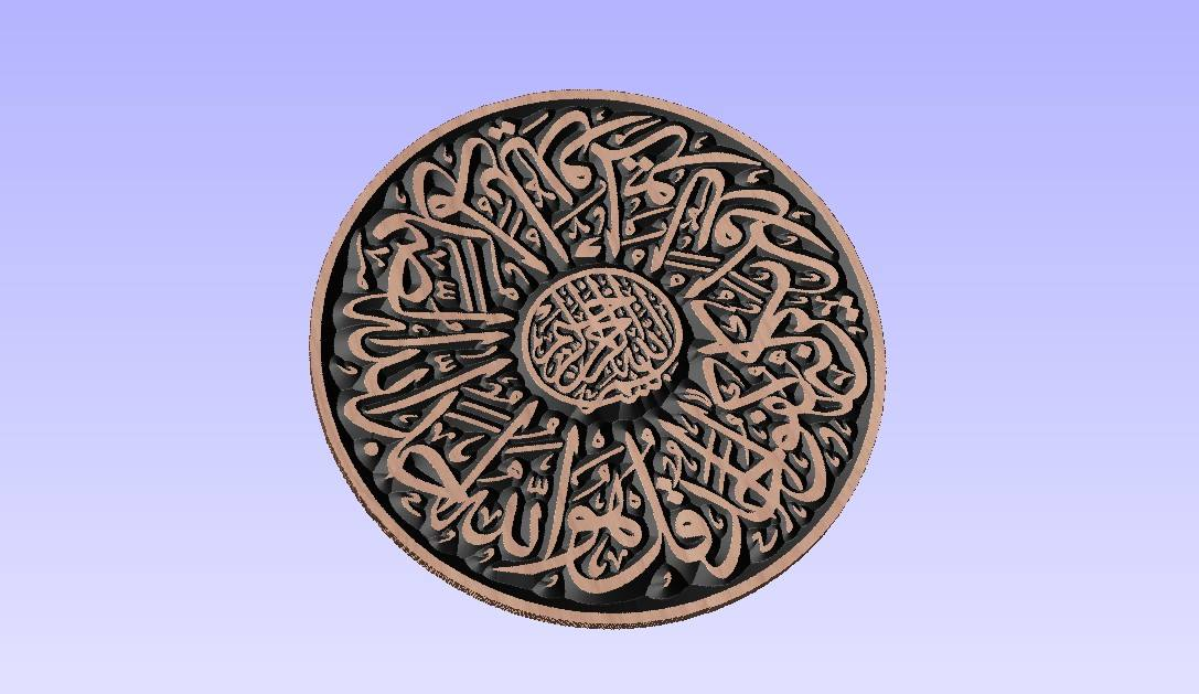 Art Islamic Calligraphy DXF File