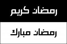 Hand Drawn Lettering Design Ramadan Mubarak Free Vector