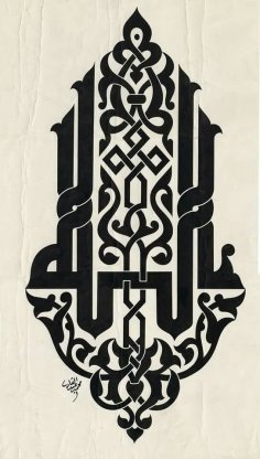 Allah Islamic Art dxf File