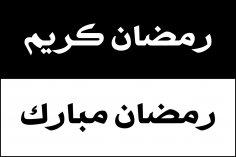 Ramadan Kareem Arabic Calligraphy Vector Free Vector