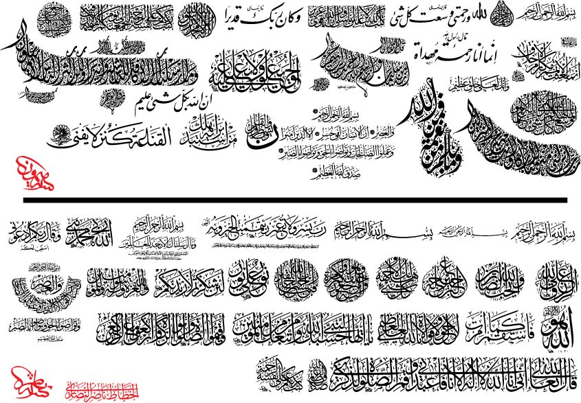 Calligraphy Arabic Ai File