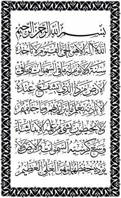Arabic Calligraphy Muslim Islamic Art Vector jpg Image