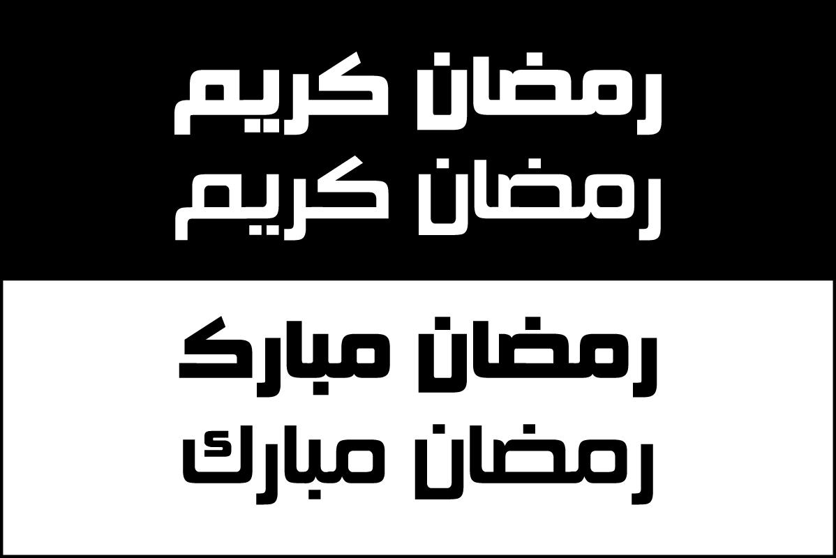 Ramadhan Vector Caligraphy Arabic Free Vector
