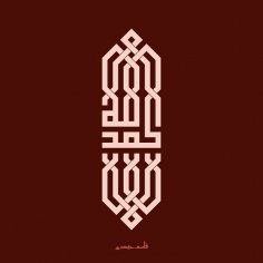 Islamic Calligraphy Art dxf File