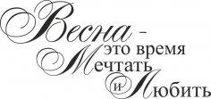 Vesna Free Vector