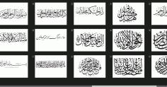 ايات قرءانيه فيكتور 2 PDF File