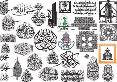 Arabic Islamic Calligraphy vector Ai File