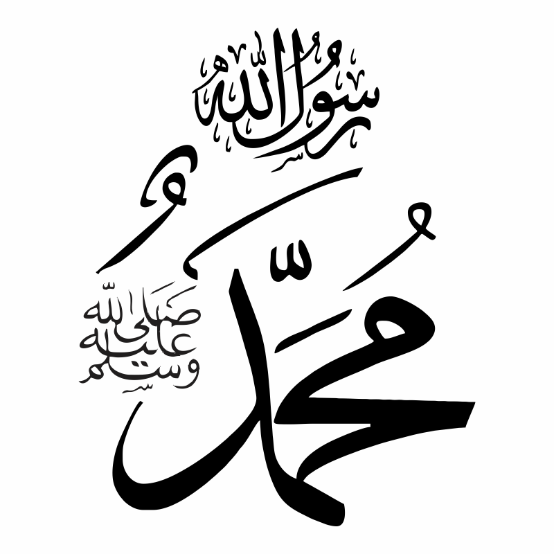 Kaligrafi Nabi Muhammad Free Vector