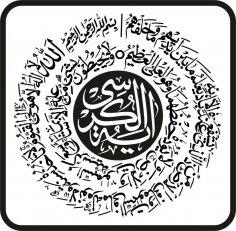 Ayatul Kursi Islamic Calligraphy CDR File