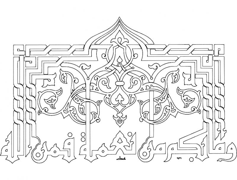 Islamic Calligraphy Vector Art dxf File