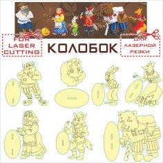Kolobok Vector CDR File