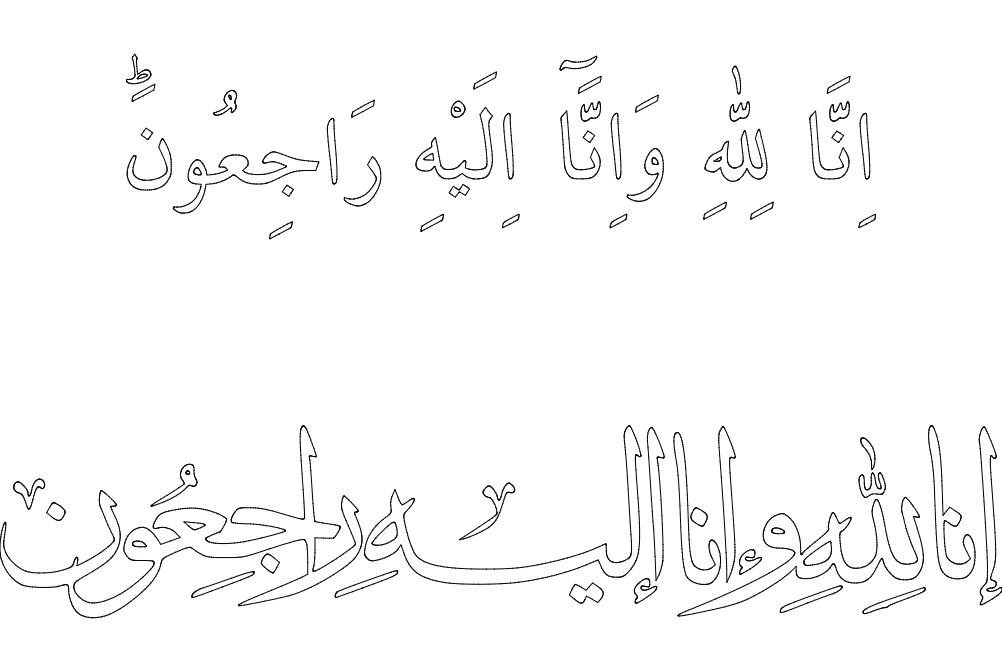 Inna L Llah Arap A dxf File