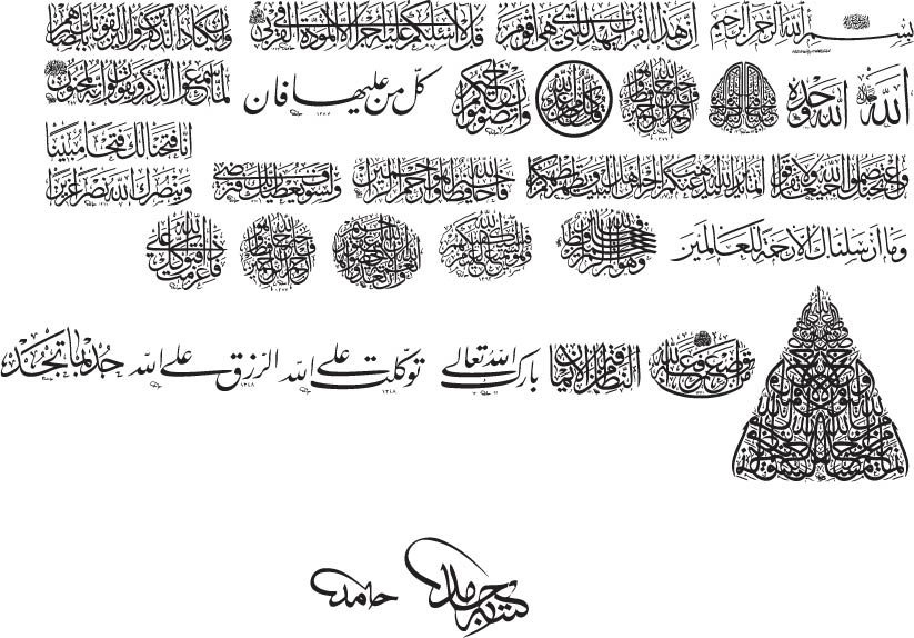 Islamic Calligraphy PDF File
