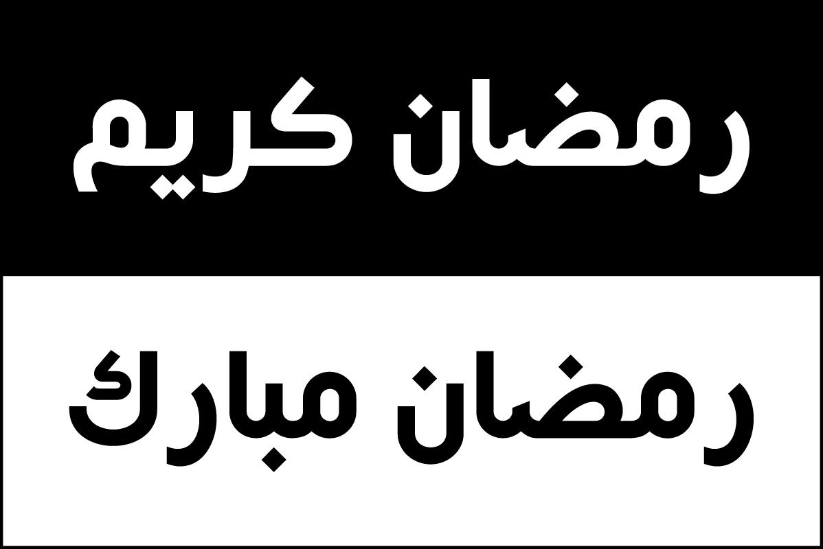 Arabic Islamic Calligraphy Lettering Ramadan Kareem Free Vector
