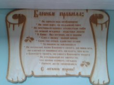 Tablichka Banya Bolshaya Free Vector