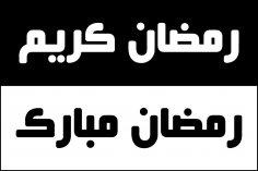 Ramadan Kareem Design Free Vector