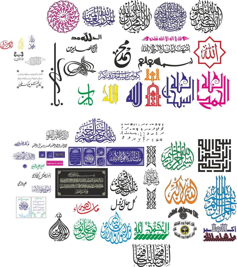 آيات قرآنية Islamic Vector Art Free Vector