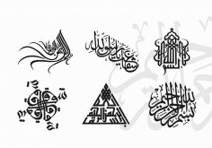Islamic Calligraphy dxf File