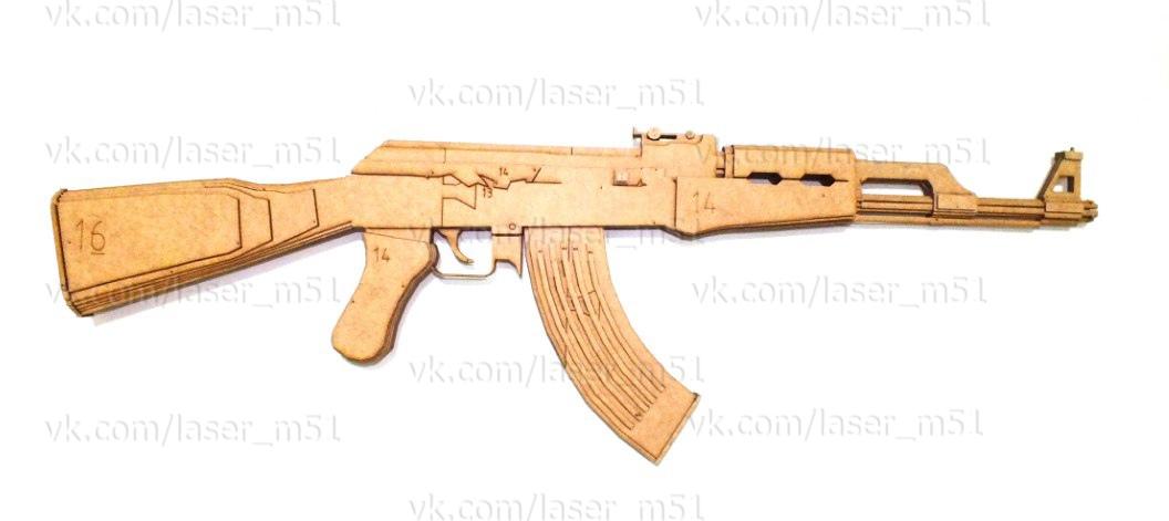 Laser Cut AK-47 Rifle Free Vector