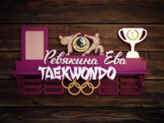 Laser Cut Taekwondo Medal Display Hanger Free Vector