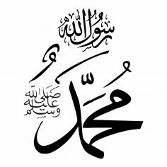 Muhammad Sallallahu Alaihi Wasallam Islamic Calligraphy Free Vector