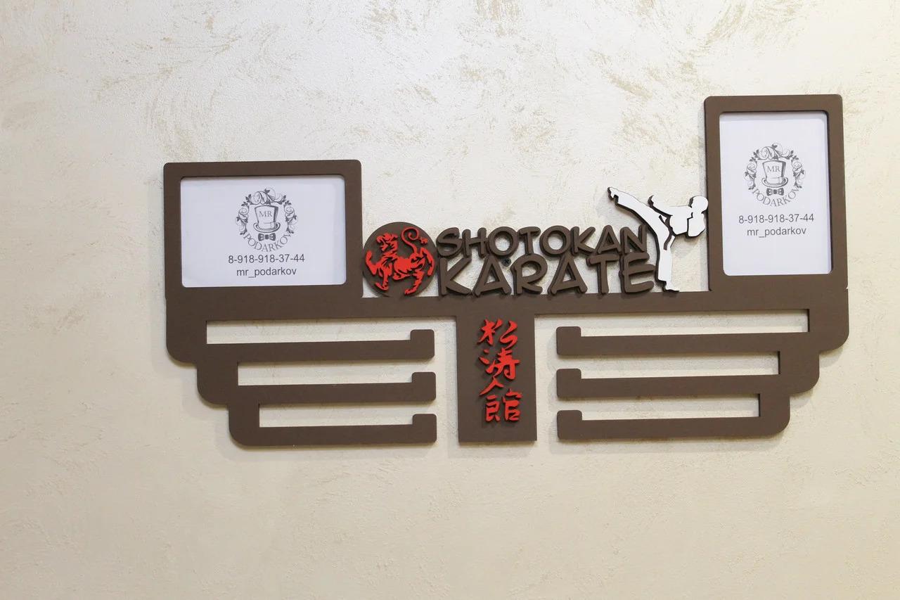 Laser Cut Shotokan Karate Medal Display Hanger Free Vector