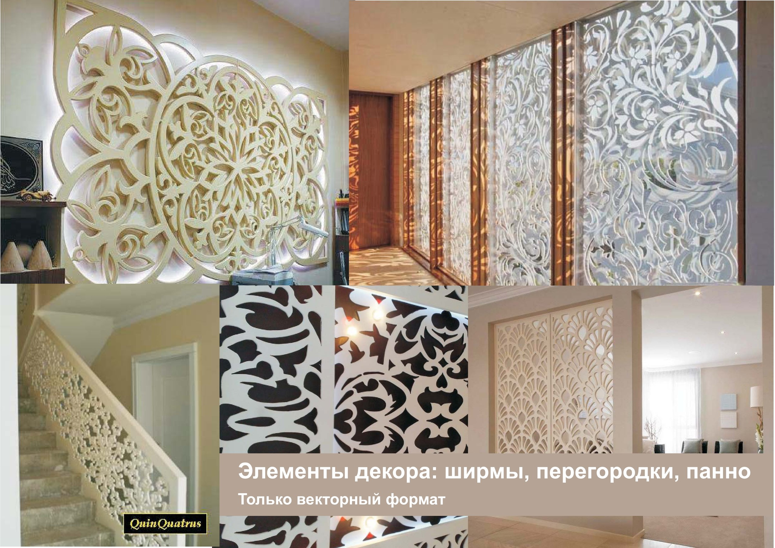 Decor elements: screens, partitions, panels PDF File