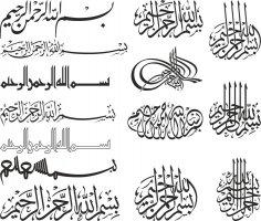 Islamic Calligraphy Bismillah Vector CDR File