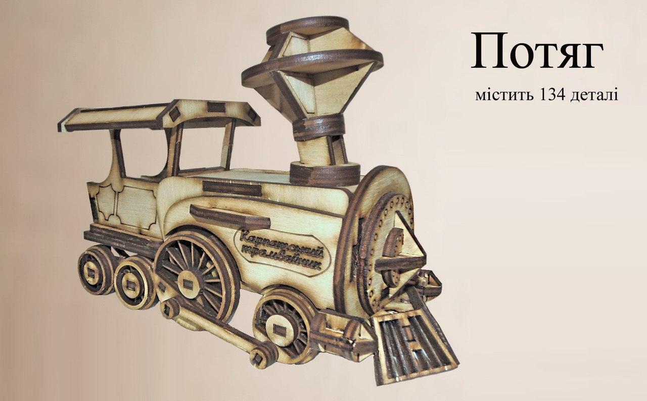 Locomotive Laser Cut Model Kit Free Vector