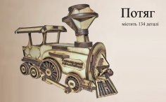Locomotive Laser Cut Model Kit Free Vector