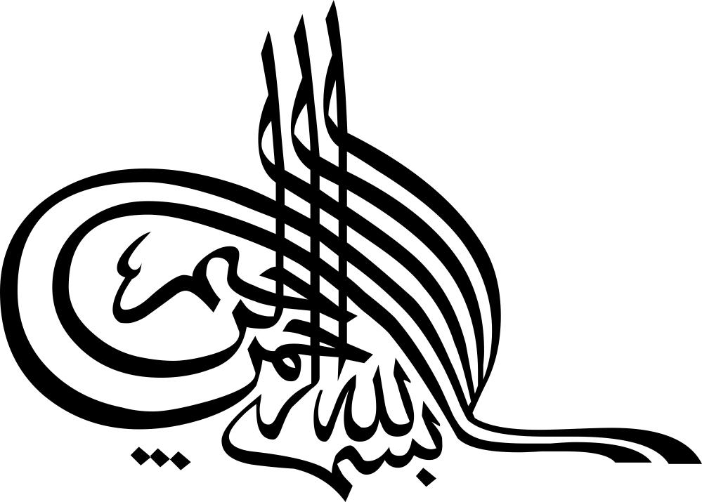 Bismillah Islamic Arabic Calligraphy Free Vector