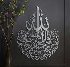 Laser Cut Arabic Calligraphy Surah Ikhlas Islamic Wall Art Free Vector