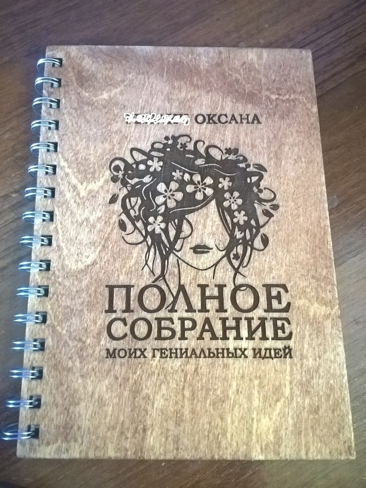 Laser Cut Fashion Notebook Cover Free Vector