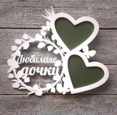 Laser Cut Heart Shape Frame DXF File