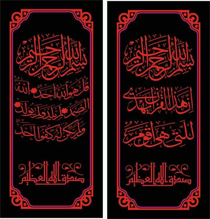 Surah Ikhlas Islamic calligraphy Free Vector