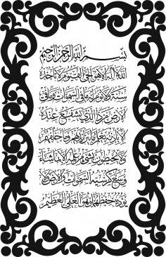 Ayat Kursi Islamic Vector Art jpg Image
