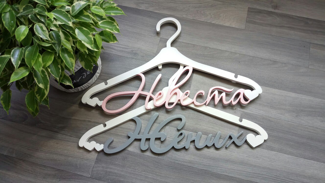 Laser Cut Bride And Groom Hanger Set Free Vector
