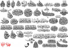 Collection of Arabic Calligraphy Ai File